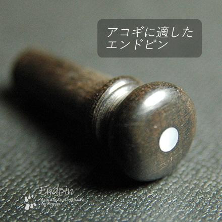 #3302 【エンドピン】 エボニー 白蝶貝ドット