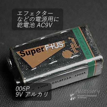 #4602  【アクセサリー】 009P 9Vアルカリ電池 送料160円ポスト投函