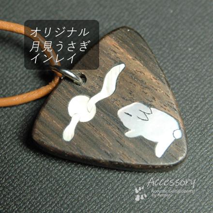月見うさぎ ピック型ネックレス エボニー 黒檀 白蝶貝インレイ ギフト