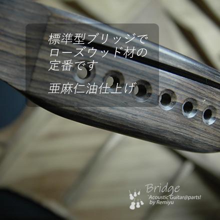 #6607 【ブリッジ】 加工済 マーチンタイプ 6弦用 標準用 ローズウッド  亜麻仁油仕上 <送料160円ポスト投函>