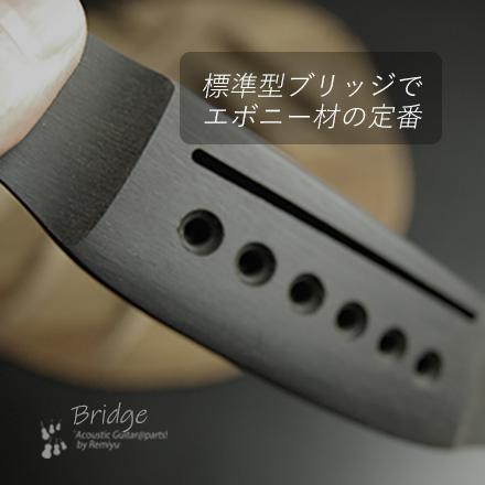 #6609 【ブリッジ】 加工済 マーチンタイプ 6弦用 標準用 エボニー材  亜麻仁油仕上
