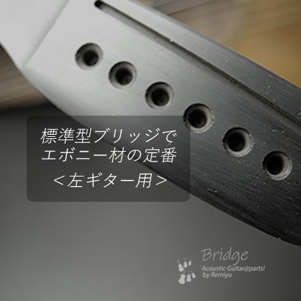 #6620 【ブリッジ】 加工済 マーチンタイプ 6弦用 左用 エボニー材 桐油仕上 <送料160円ポスト投函>