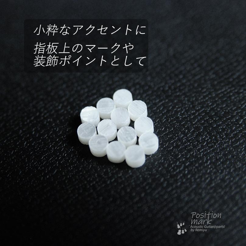 丸3mm 白蝶貝 12個セット 厚さ2mm 装飾用 アクセント