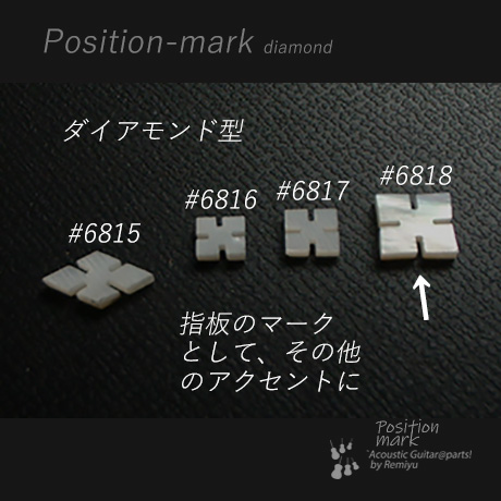 ダイアモンド 白蝶貝120L 厚さ2mm 装飾用 アクセント