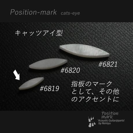 白蝶貝 キャッツアイ小 8.2mmx2mm 120K 厚さ2mm 装飾用 アクセント