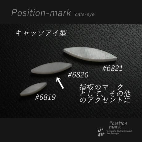 白蝶貝 キャッツアイ中 12.4mmx3mm 120G 厚さ2mm 装飾用 アクセント