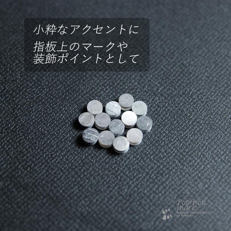 丸4mm 黒蝶貝 12個セット 厚さ2mm 装飾用 アクセント