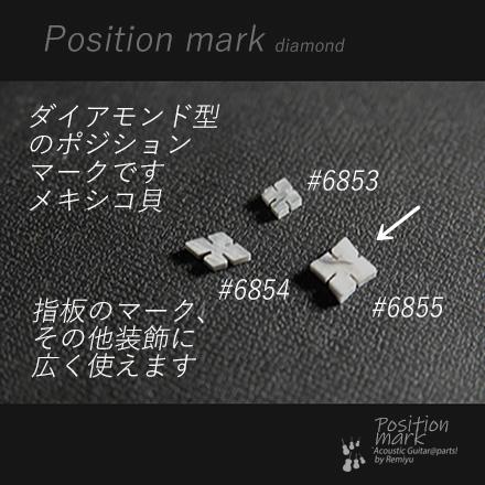 #6855 【ポジションマーク】 メキシコ貝ダイアモンド L 厚さ2mm 装飾用 アクセント 送料160円ポスト投函