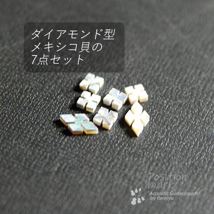 #6864 【ポジションマーク】 ダイアモンド  メキシコ貝7点セット