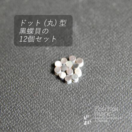 #6867 【ポジションマーク】 サイドポジション 黒蝶貝 2.5mm丸 12個セット