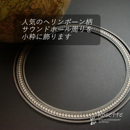 #6902 【ロゼッタ】 ヘリンボーン柄 内径105mm