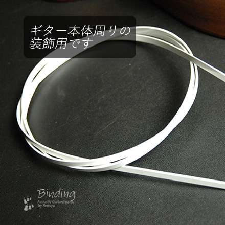 CAB樹脂 白 065B 厚み1.5mmx高さ6mmx長さ162cm ボディ外周用 保護装飾
