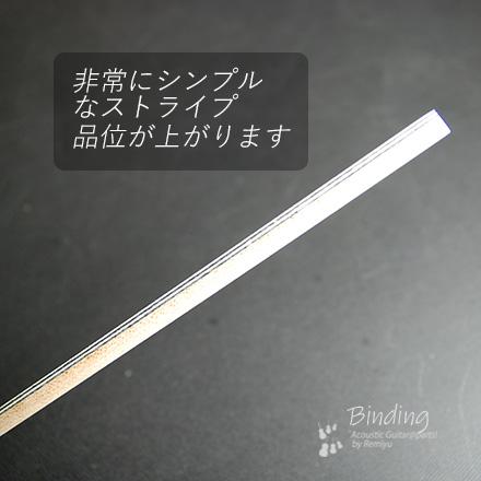メープル材 ストライプあり 厚み1.5mmx高さ6.5mmx長さ85cm ボディ外周用 保護装飾