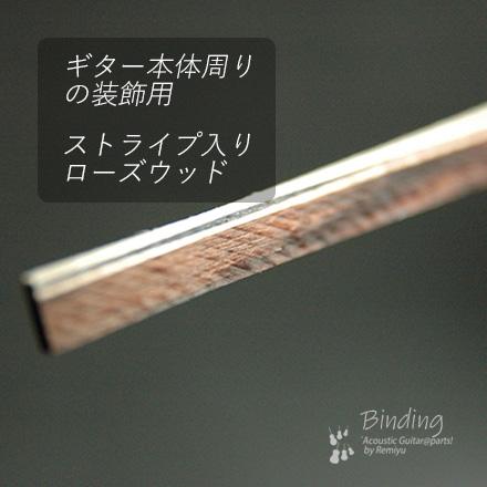 #7110 【バインディング】 ローズウッド材 ストライプ 720