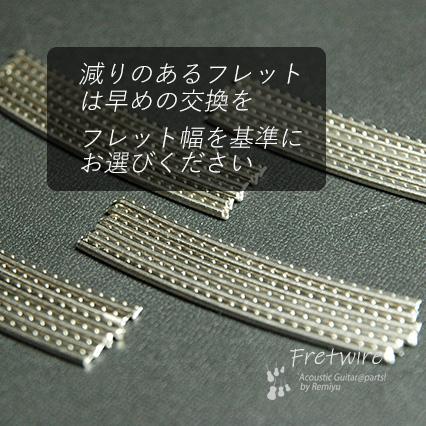 #7203 【フレットワイアー】  スモール24本セット 2.0mmx1.1mmx65mm