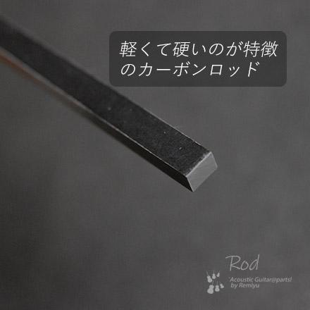 #7509 【ロッド】 カーボン CF-120 6.5mmx5.1mmx630mm ネック補強用 ネック調整不可 炭素材 送料1100円ヤマト宅急便