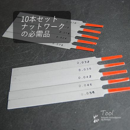 ナット溝用ヤスリ 10本セット