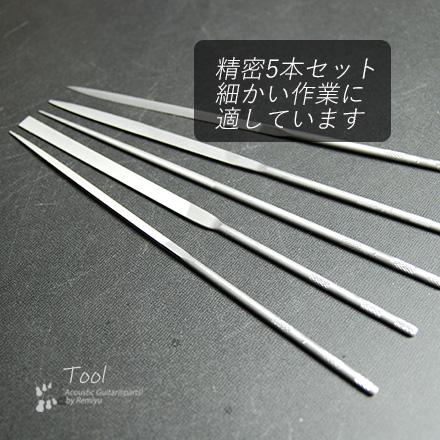 精密ヤスリ 5本組セット 木材研磨