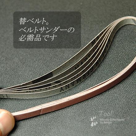 ペンシルサンダー#600用替ベルト 5本セット 小面積研磨用