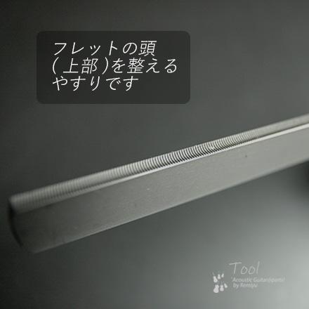 フレットクラウン用ヤスリ 3R ジャンボフレット整形用