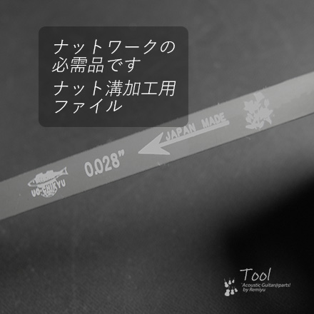 #8044 【ツール】 ナット溝用ヤスリ 0.028インチ  0.71mm厚 送料160円ポスト投函