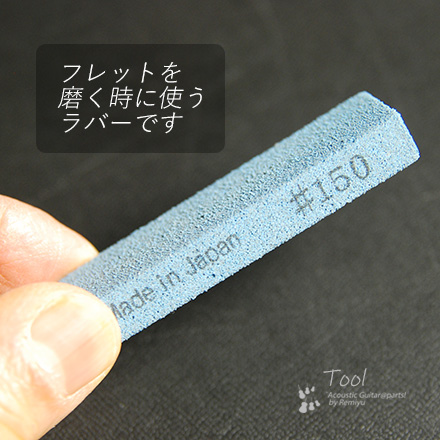 #8062 【ツール】 フレットサンディングラバー#150