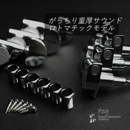 #0003 【ペグ】 GOTOH  SG301 L3+R3  6個セット