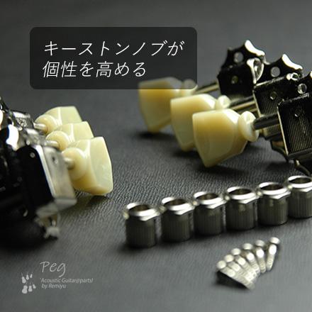 GOTOH SD90-SLN L3+R3 6個セット