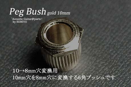 #0006 【ペグ】 6角ブッシュ (G) 外径 10.2mm