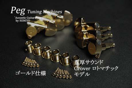#0011 【ペグ】 GOTOH SG301 ( gold ) L3+R3  6個セット