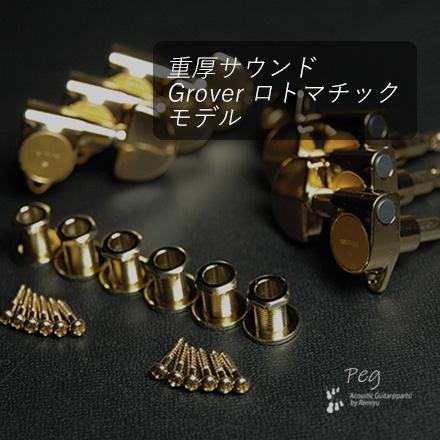 GOTOH SG301 ゴールド L3+R3 6個セット