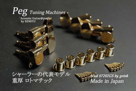 #0012 【ペグ】 SCUD 07202GS ( gold )  GOTOH L3+R3  6個セット