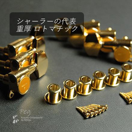 #0012 【ペグ】 SCUD 07202GS ゴールド GOTOH L3+R3  6個セット <送料880円ヤマト宅急便>