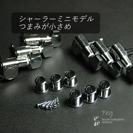 #0013 【ペグ】 SCUD 08223CS GOTOH製  L6  6個セット
