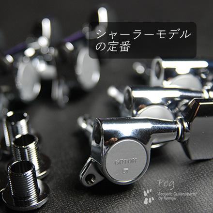 #0020 【ペグ】 GOTOH SG503 L6 6個セット <送料880円ヤマト宅急便>