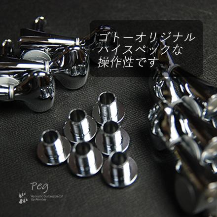#0021 【ペグ】 GOTOH SGS510 L3+R3  6個セット
