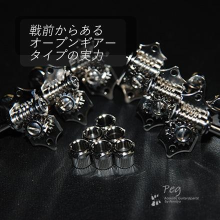 #0022 【ペグ】 GOTOH SE780 06M L3+R3 6個セット <送料880円ヤマト宅急便>