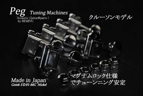 #0024 【ペグ】 GOTOH S91-MG 06M  L6  6個セット