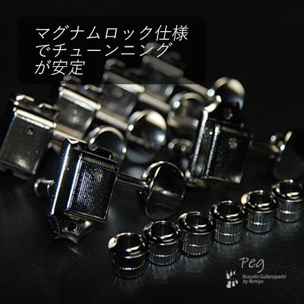 #0024 【ペグ】 GOTOH S91-MG 06M  L6  6個セット <送料880円 ヤマト宅急便>