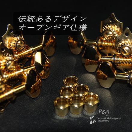 #0025 【ペグ】 GOTOH SE780 ゴールド 06M   L3+R3  6個セット <送料880円 ヤマト宅急便>