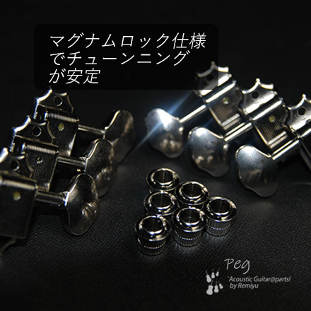 #0026 【ペグ】 GOTOH  S90-MG  06M  L3+R3  6個セット <送料880円 ヤマト宅急便>