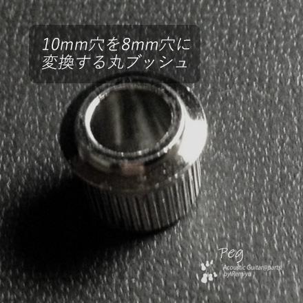#0027 【ペグ】 丸ブッシュ ニッケル 外径10.2mm ペグ穴調整用 <送料160円 ポスト投函>