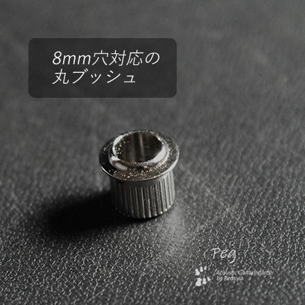 #0028 【ペグ】 丸ブッシュ ニッケル 外径8mm <送料160円 ポスト投函>