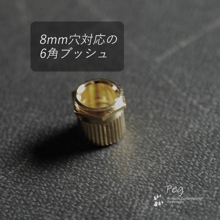 6角ブッシュ ゴールド 外径8mm