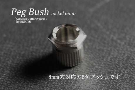 #0030 【ペグ】 6角ブッシュ (N)  外径8mm
