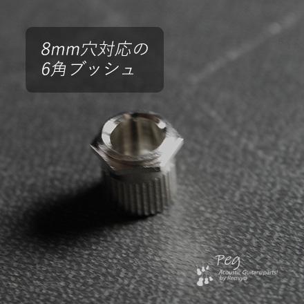 6角ブッシュ ニッケル 外径8mm