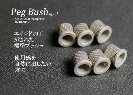 #0031 【ペグ】 丸ブッシュ エイジ加工 TLB-1 Aged 6個セット