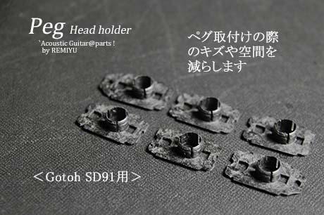#0032 【ペグ】 取付ホルダー CARD6 SD91用  6個セット