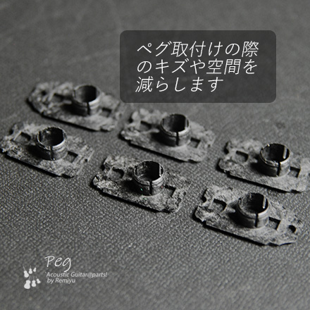 #0032 【ペグ】 取付ホルダー CARD6 SD91用  6個セット <送料160円 ポスト投函>