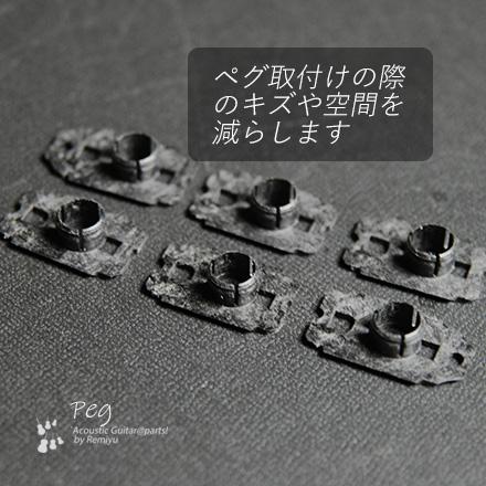 取付ホルダー すき間埋め用 CARD6 SD91用 6個セット ガタつき改善